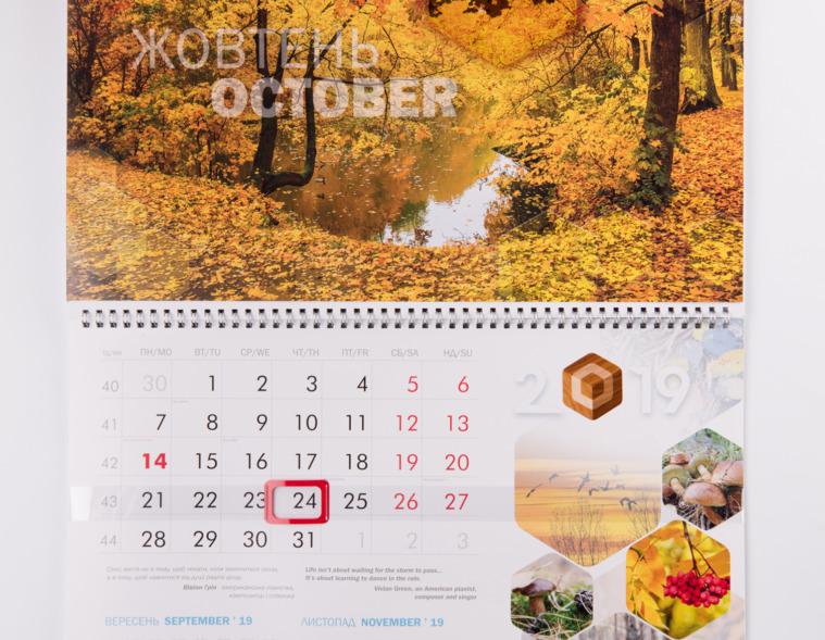 Корпоративный календарь компании