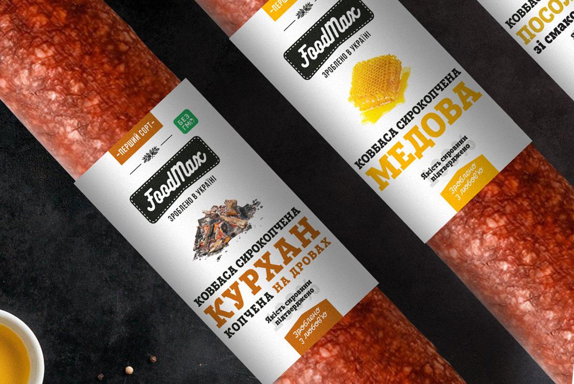 розробка дизайну етикетки для ковбаси foodmax