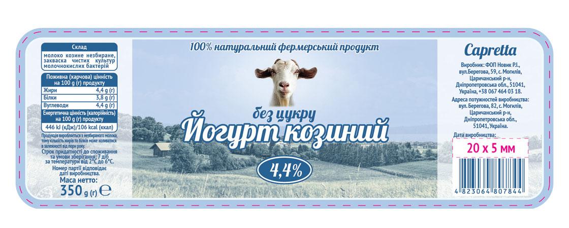 етикетка для йогурту