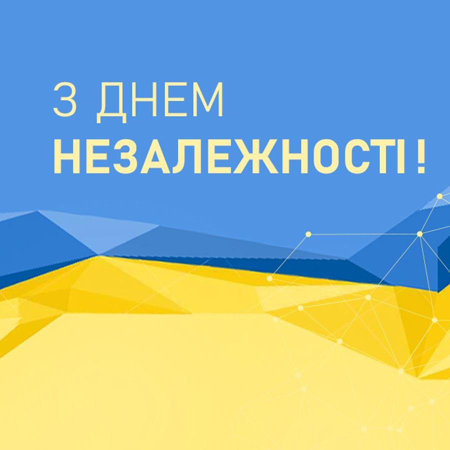 Поздравляем с Днем независимости Украины