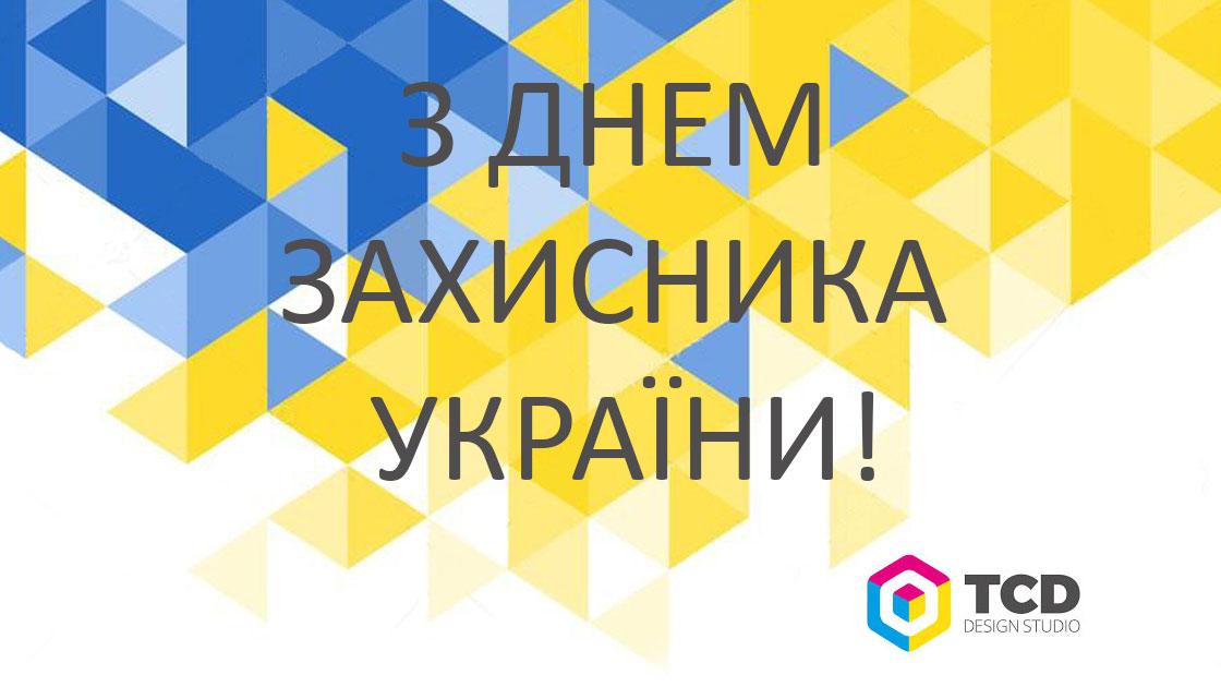 З Днем захисника Украіни