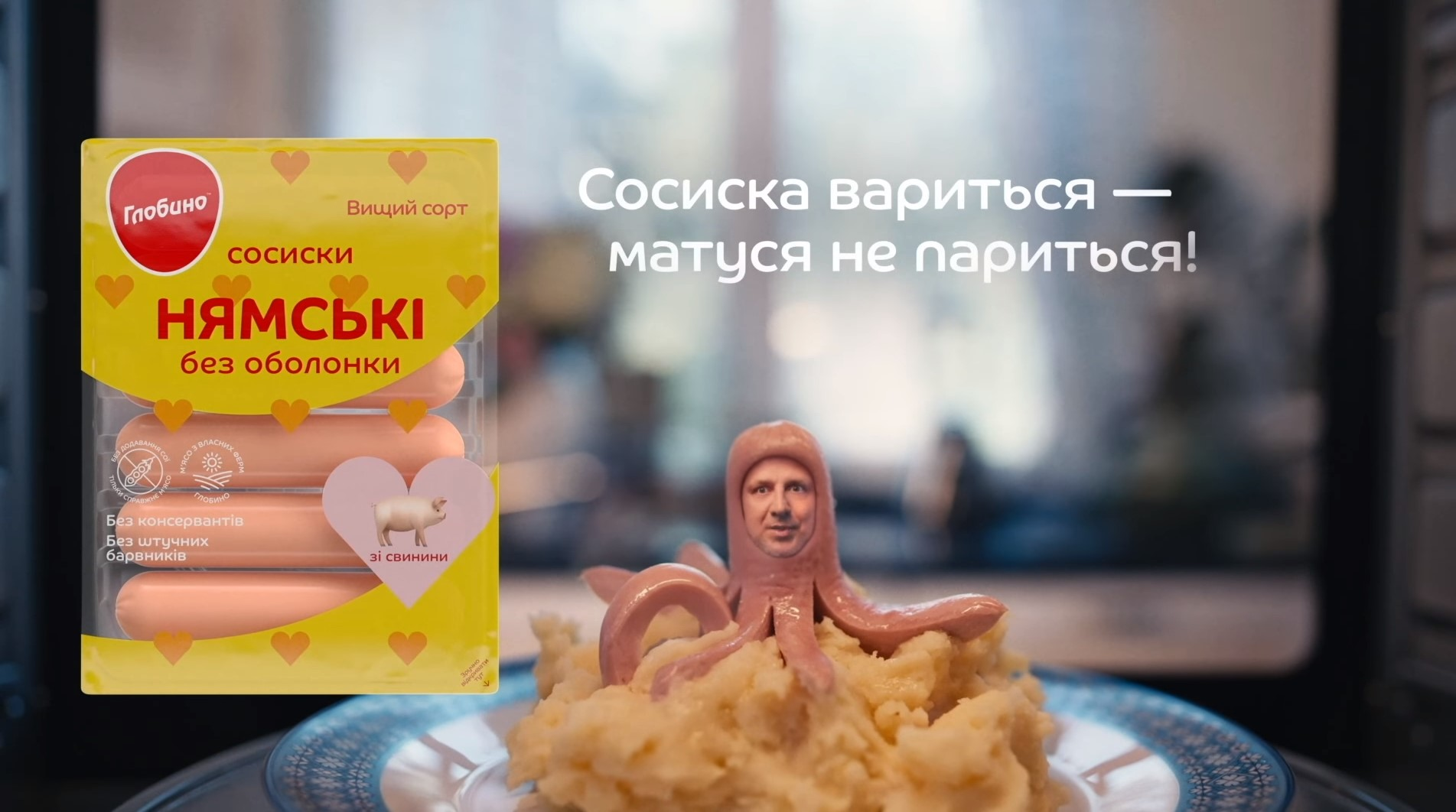 маркетинг сосиски потап реклама fedoriv