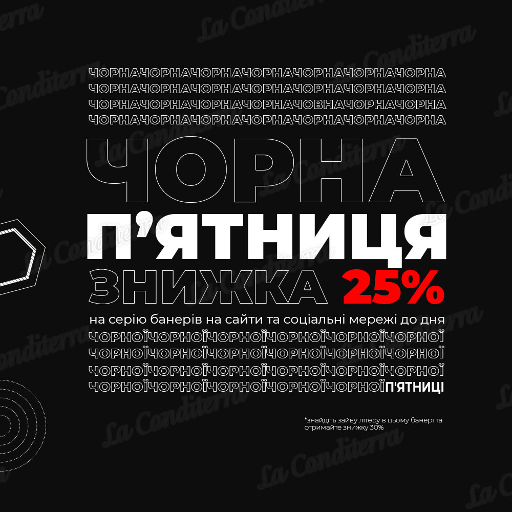акція дизайн банер чорна п'ятниця