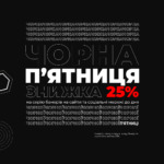 знижка акція дизайн банер чорна п'ятниця