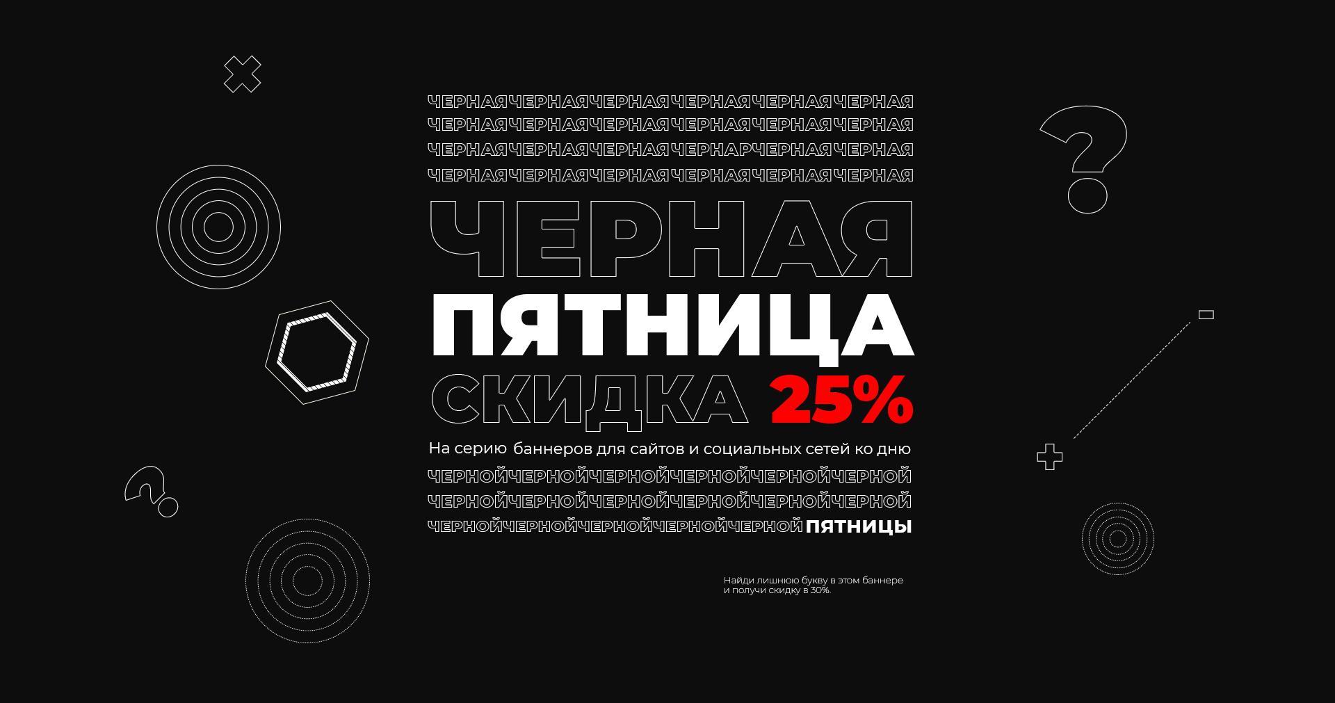 , Акция! -25% на создание баннеров к Черной Пятнице!