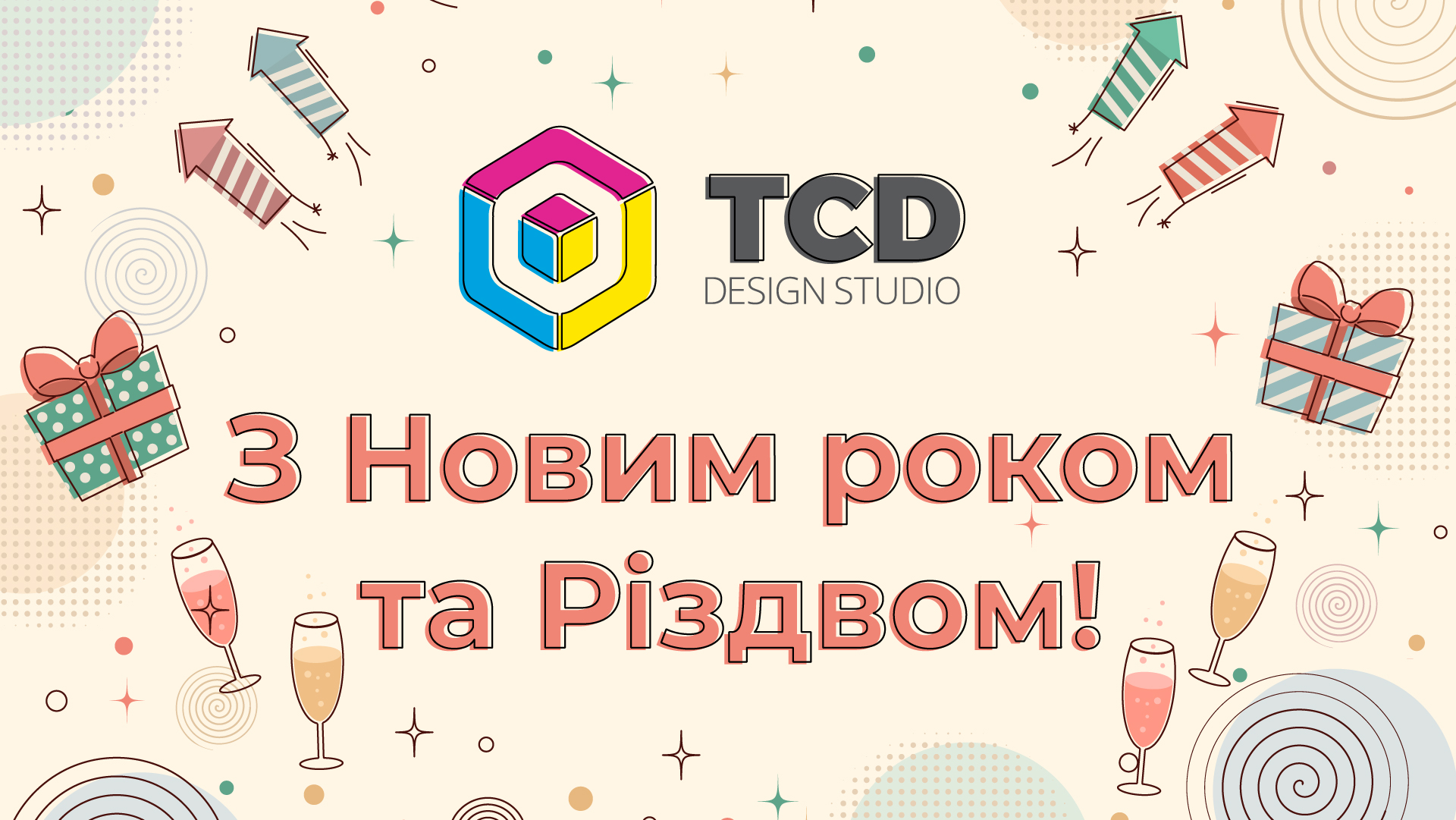 с новым годом тсд студия дизайна